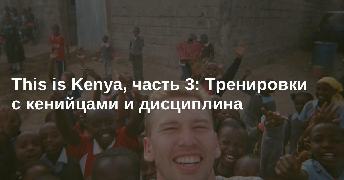 This is Kenya, часть 3: Тренировки с кенийцами и дисциплина